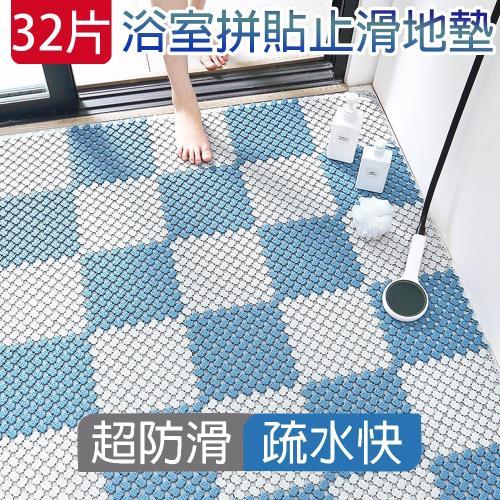 【媽媽咪呀】超柔韌可裁防滑浴室拼接地墊_32片