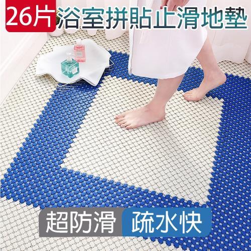 【媽媽咪呀】超柔韌可裁防滑浴室拼接地墊_26片