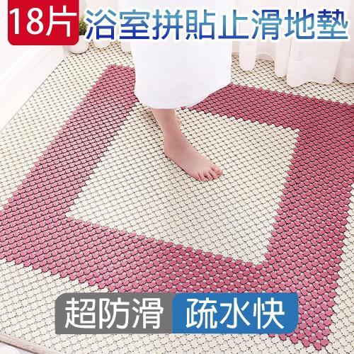 【媽媽咪呀】超柔韌可裁防滑浴室拼接地墊_18片