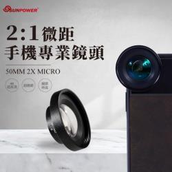 SUNPOWER ULTRA HD 手機專業鏡頭-2:1微距鏡頭-2×微距鏡頭 (台灣製)