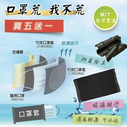 【Top queen】(享免運) 超值5送1_MIT竹炭紗可水洗口罩防護保護套 透氣口罩套