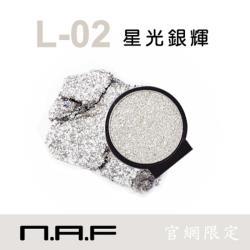 任-NAF換換EYE眼影(自由玩色)星光銀輝L02