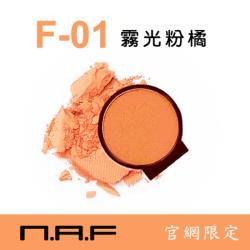 任-NAF換換EYE眼影(自由玩色)霧光粉橘F01
