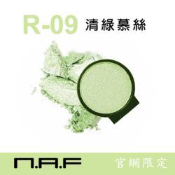 任-NAF換換EYE眼影(自由玩色)清綠慕斯R09