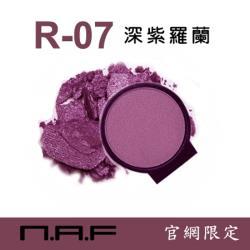 任-NAF換換EYE眼影(自由玩色)深紫羅蘭R07