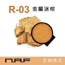 任-NAF換換EYE眼影(自由玩色)金屬迷棕R03