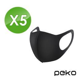 【PEKO】高密合可水洗重複使用超薄冰絲防塵3D口罩 黑(5入組)