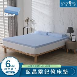 House Door 好適家居  涼爽舒柔觸感Nylon表布 藍晶靈舒壓記憶床墊6cm贈枕-雙人5尺