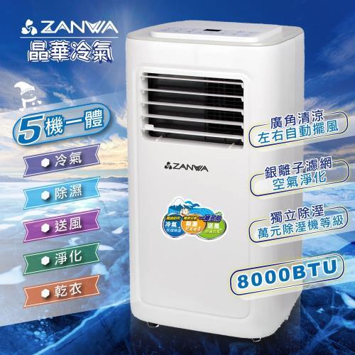 【ZANWA】晶華多功能清淨除濕移動式空調8000BTU/冷氣機(ZW-D091C)/
