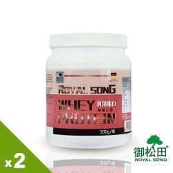 【御松田】乳清蛋白-草莓口味-2瓶(500g/瓶)