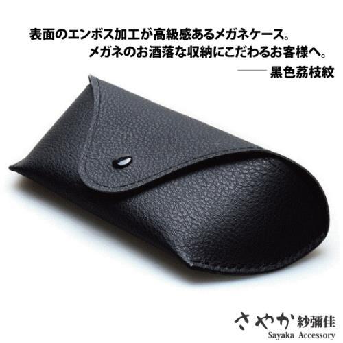 【Sayaka紗彌佳】創意時尚輕便皮革眼鏡收納盒