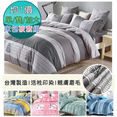 棉睡三店 台灣製 舒柔棉床包被套組 (單人/雙人/加大均一價)