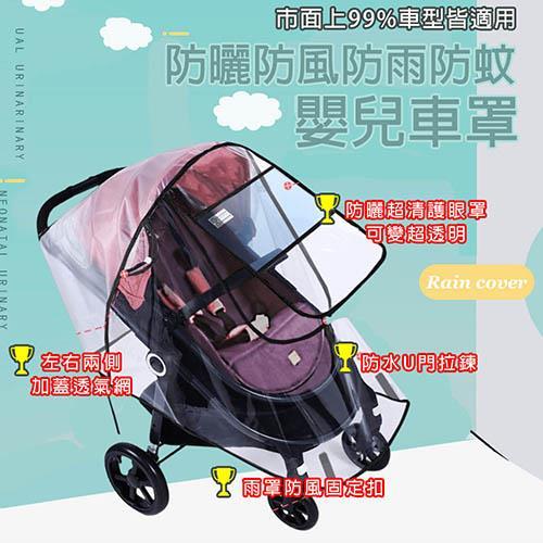 【JAR嚴選】防風防雨嬰兒車雨罩/