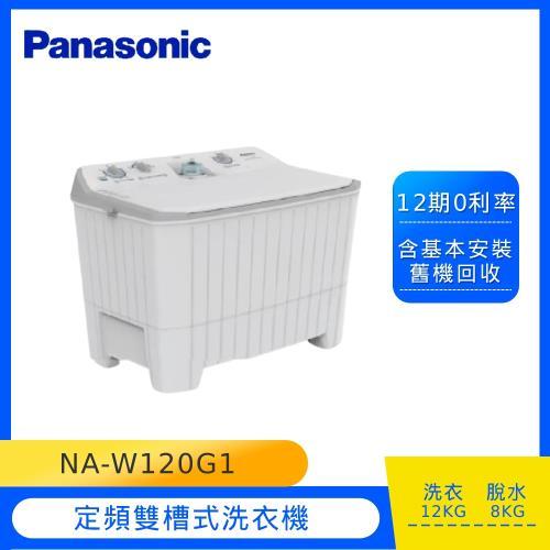 Panasonic國際牌12公斤雙槽洗衣機NA-W120G1