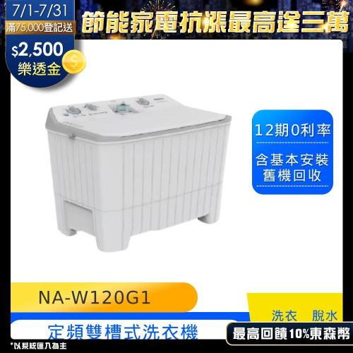 買就送時尚運動提袋★Panasonic國際牌12公斤雙槽洗衣機NA-W120G1