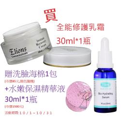 Elions 全能修護乳霜30ml (Instant Recovery Cream)
