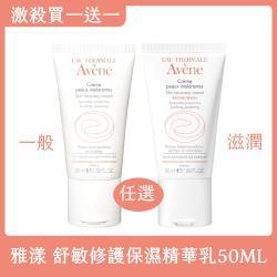 (買一送一)雅漾AVENE 舒敏修護保濕精華乳50ml 共2入組