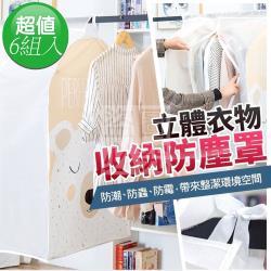 你會買 立體衣物收納防塵罩*6組(五款任選)