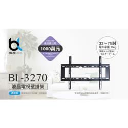 blacklabel 通用型液晶電視壁掛架 BL-3270 (適用32吋以上) 牆壁掛電視架 電視掛架 掛壁 電視架