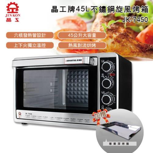 獨家送深烤盤★晶工牌-45L不鏽鋼旋風烤箱JK-7450-庫/