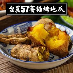 【陳記好味】台農57蜜糖烤地瓜3包(1kg/包)
