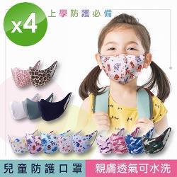 【SK四季口罩】兒童口罩-台灣製/機能面料/親膚透氣/可水洗重複使用/經CNS標準檢測(4包/共8片)