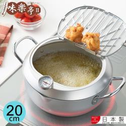 味樂亭 日本進口鐵製油炸鍋(附蓋/溫度計) 20CM