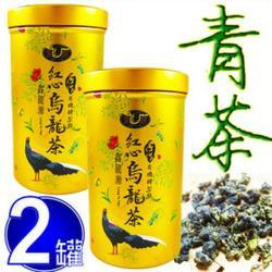 【鑫龍源有機茶】傳統手作-紅心烏龍青茶2罐組