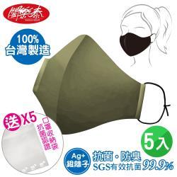 《闔樂泰》奈米銀離子抗菌機能口罩5入 ( 加贈口罩抗菌收納袋 )-墨綠色