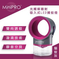 【MiniPRO】光觸媒噴射吸入式LED捕蚊燈 ( 驅蚊灰 )