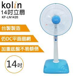 Kolin歌林 14吋立扇風扇KF-LN1420