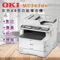 OKI MC363dn彩色多功能事務機/影印機