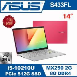 ASUS華碩 S433FL-0158R10210U 輕薄筆電 魔力紅 14吋/i5-10210U/8G/PCIe 512G SSD/MX250/
