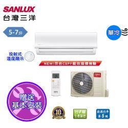 SANLUX三洋冷氣 5-7坪 5級定頻分離式冷專冷氣機 SAC-36S1/SAE-36S1