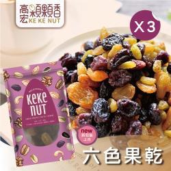 【高宏】人氣新鮮果乾系列-六色果乾(160g/袋,3袋入)