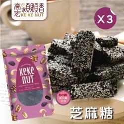 【高宏】台灣在地零嘴芝麻系列-芝麻糖(80g/袋,3袋入)