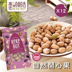 【高宏】好吃養生堅果系列-自然開心果(110g/袋,12袋入)