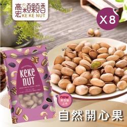 【高宏】好吃養生堅果系列-自然開心果(110g/袋,8袋入)