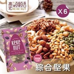 【高宏】好吃養生堅果系列-綜合堅果(110g/袋,6袋入)