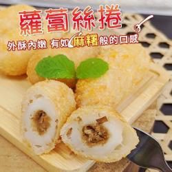海肉管家-蘿蔔絲酥捲1包(每包10顆/約300g±10%)