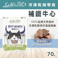 KIWIPET 天然零食 貓咪冷凍乾燥系列 補鐵牛心 70g