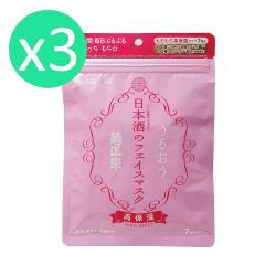 日本菊正宗 日本酒高保濕面膜7枚入/三包