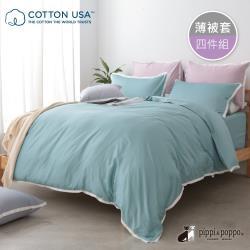 pippi  poppo  美國棉 素色 薄被套床包組 綠色 (特大)