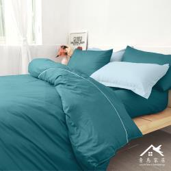 【青鳥家居】台灣製200織精梳棉素色雙人兩用被床包四件組(紺桔梗)