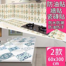 【半島良品】炫染防水防油桌面廚房地板磁磚貼