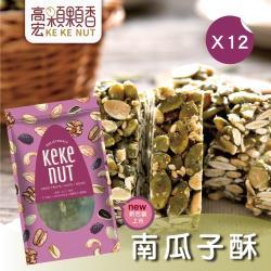 【高宏】好吃養生堅果系列-南瓜子酥(140g/袋,12袋入)