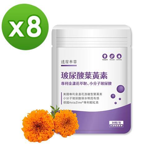 【達摩本草】玻尿酸美國專利Kemin游離型葉黃素《小分子玻尿酸、水潤明亮》x5包/