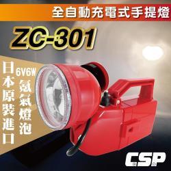好眼光ZC-301全自動充電式遠照燈(適合用於手提燈/工作燈/露營燈/照明燈..等(ZC301) 警衛 站哨 夜衝 野營 露營