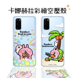 【卡娜赫拉】三星 Samsung Galaxy S20 防摔氣墊空壓保護套