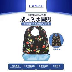 COMET 成人古典美防水圍兜(JK-03)